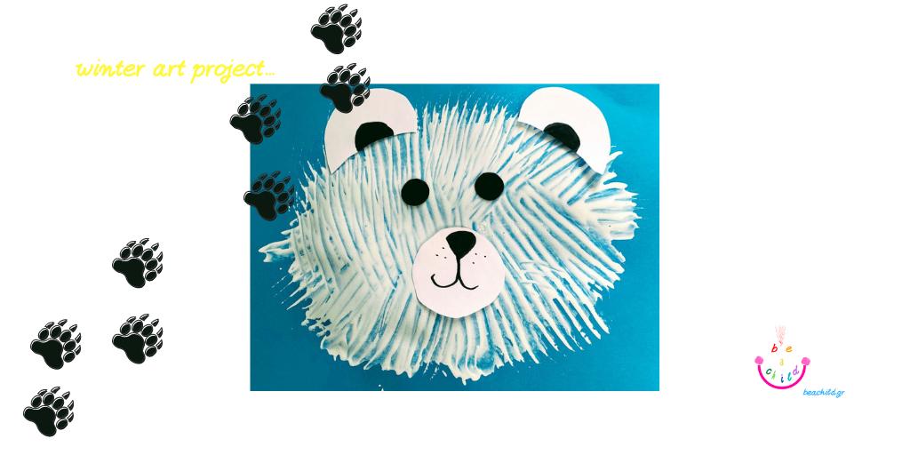 Πολική αρκούδα …